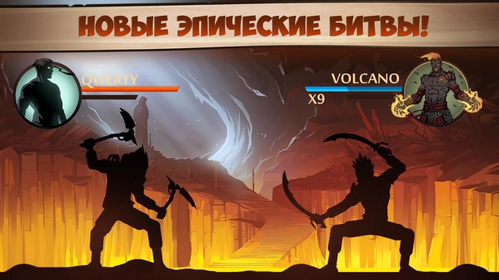 Shadow Fight 2 v1.9.21