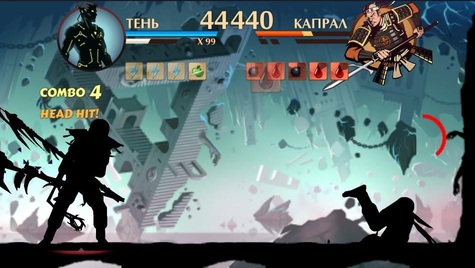 Шоковый удар в Shadow Fight 2