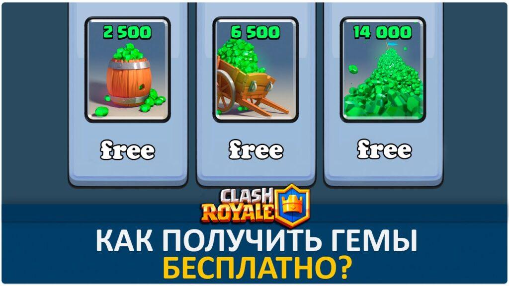 Бесплатные гемы в Clash Royale
