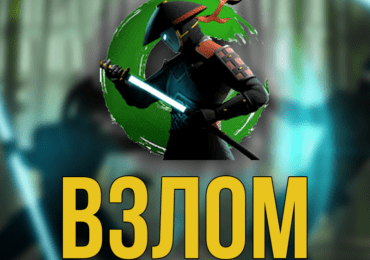 Взломанная версия Shadow Fight 3