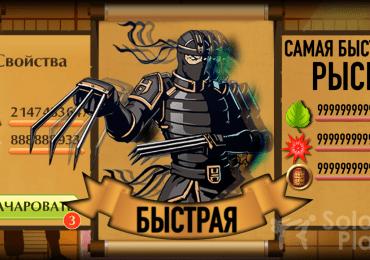 """Мод на """"Самая Быстрая Рысь"""" в Shadow Fight 2"""