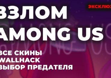 Among Us – Hackerochek