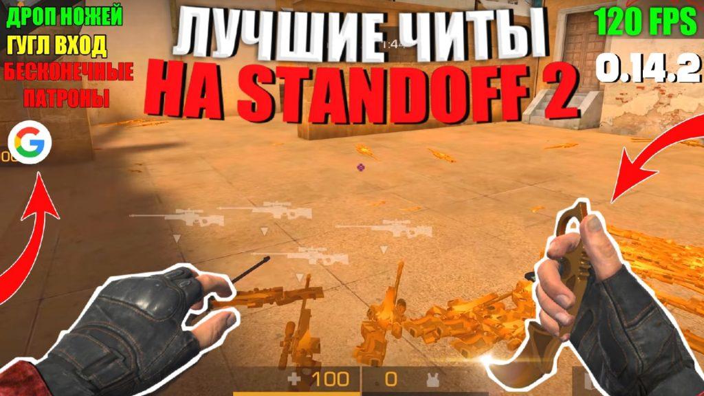 Standoff2-hackerochek(4)