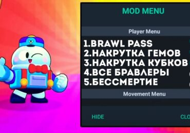 brawl-stars-mod-menu-hacking