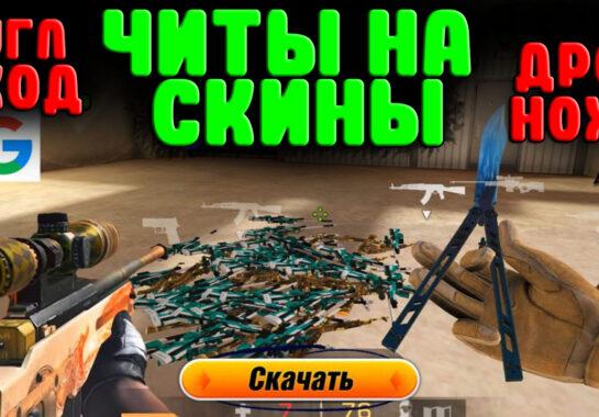 Cheats-drop-knife-standoff2-0-15-0
