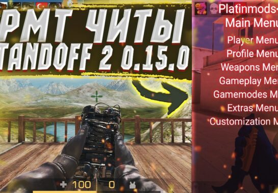 Cheats-pmt-standoff-2-0-15-0