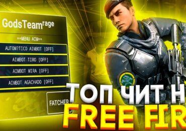 freefire-free-hack-cheat-2021-download