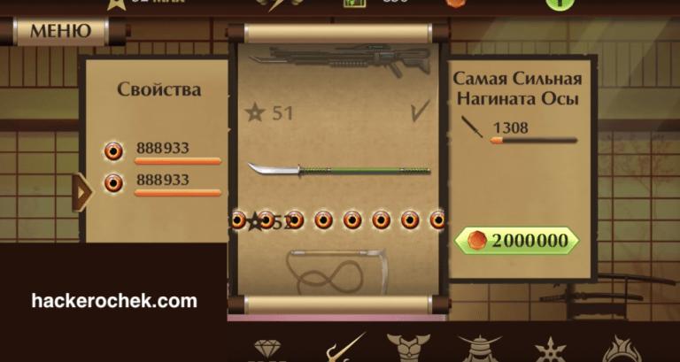 Мод-22Оружие-Осы22-в-Shadow-Fight-2-1-768x409