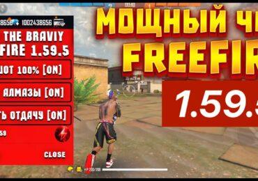best-hack-freefire-1-59-5