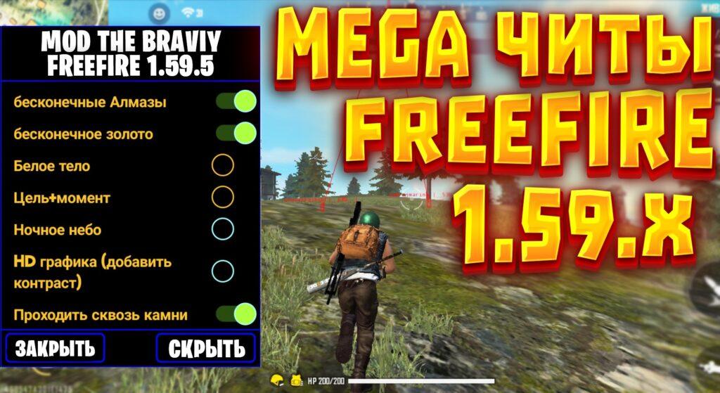 best-hack-freefire-1-59-x
