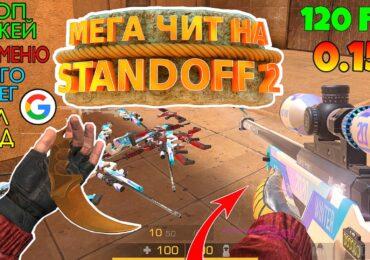 mega-standoff2-0-15-1-cheat