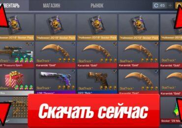 skins-standoff2-hack-cheats