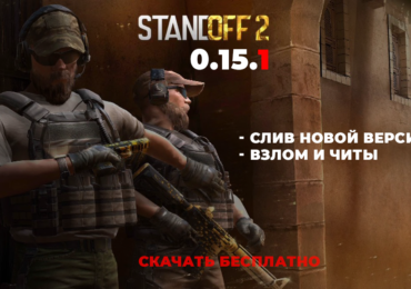 standoff2-0-15-1-hacking-for-free