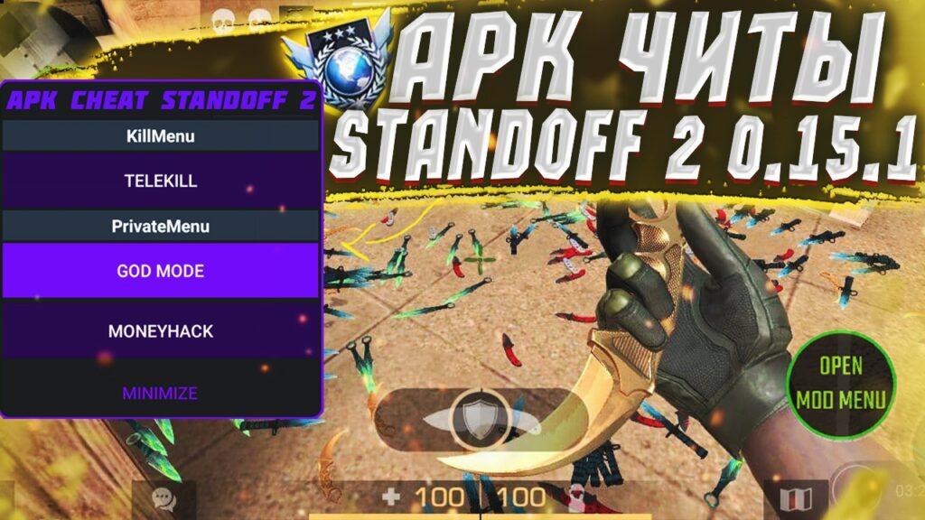 standoff2-hack-cheat-vzlom-0-15-1