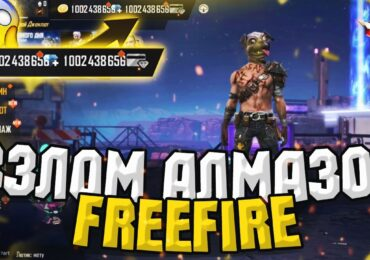 freefire-diamond-hack