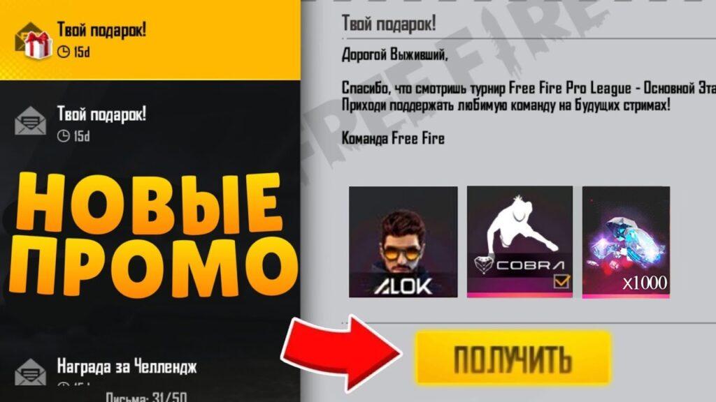 freefire-new-promocodes