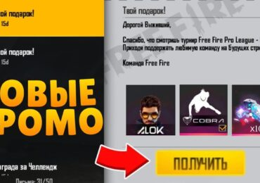 freefire-new-promocodes