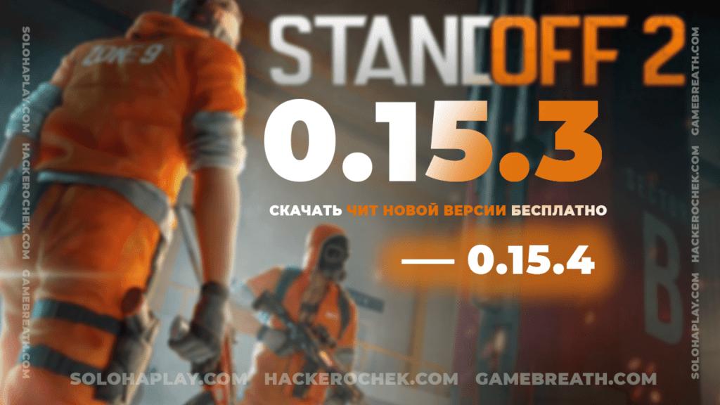 hacked-standoff2-0-15-3-cheats-0-15-4
