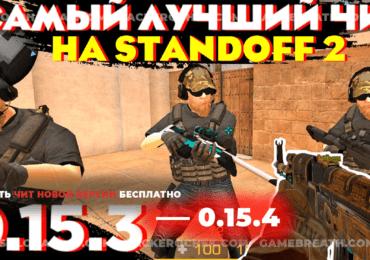 mega-standoff2-0-15-3-cheat-0-15-4