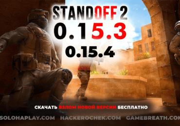 standoff-2-0-15-3-hack-0-15-4
