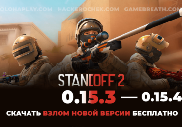 standoff-2-0-15-3-hacking-for-free-0-15-4