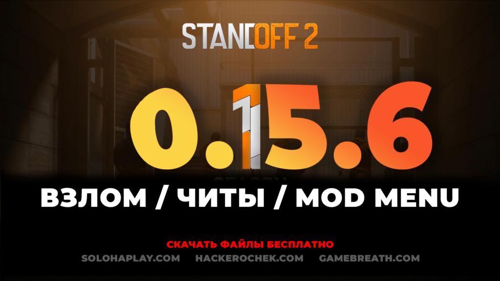 standoff2-0-15-6-hack