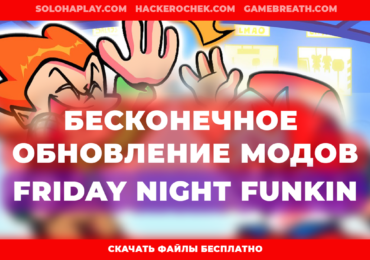 Friday Night Funkin-Mods Infinity Update