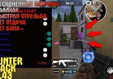 counter-attack-1-2-43