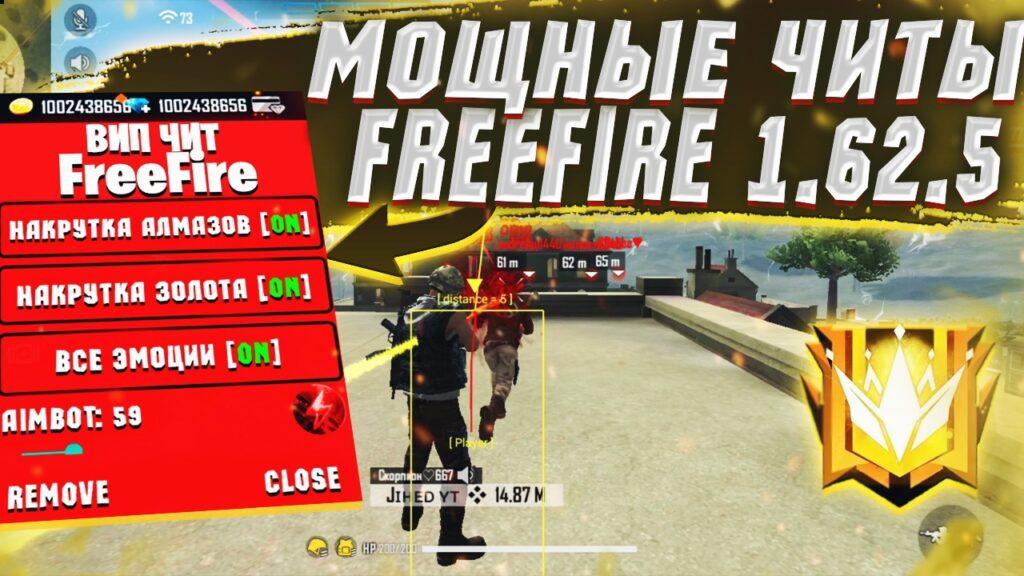 free-fire-cheats-1-62-5