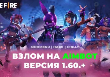 freefire-aimbot-hack