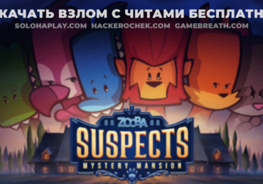suspects-mystery-hack