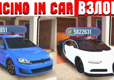 racing-in-car-hack