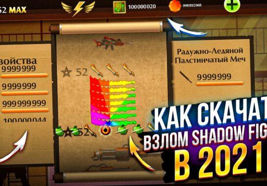shadow-fight-hack-collision-2021-hackforfree
